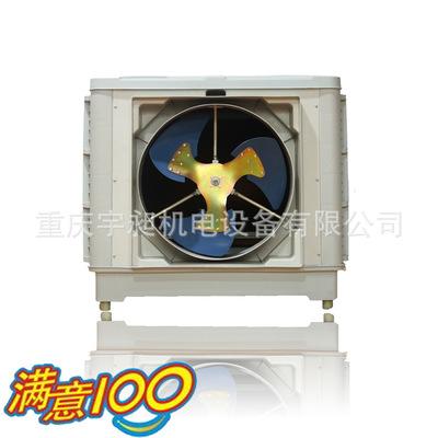 冷风机YC-18C
