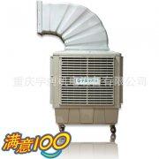 冷风机YCD-180