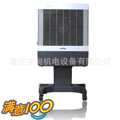 移动式冷风机YCD-16