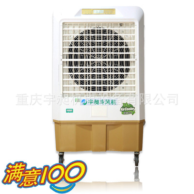 <b>移动式冷风机YCD-90</b>