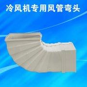 冷风机专用塑料风管